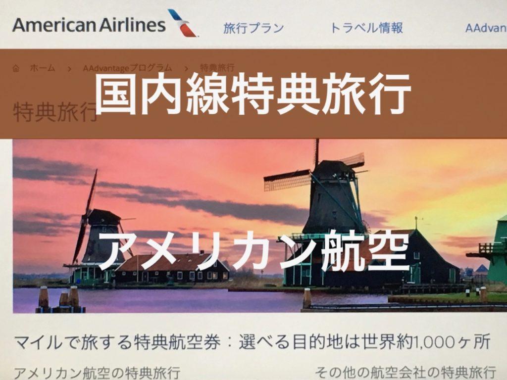 アメリカン航空特典旅行