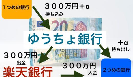 銀行口座への入金(銀行間移動)を無料にしよう その2