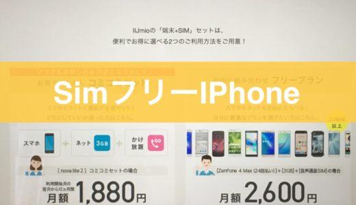 iPhoneをSimフリーで使うメリットとデメリット