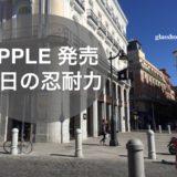 アップル発売日