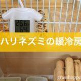 ハリネズミの暖冷房