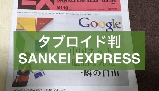 """SANKEI EXPRESS""復刊はいつのこと"