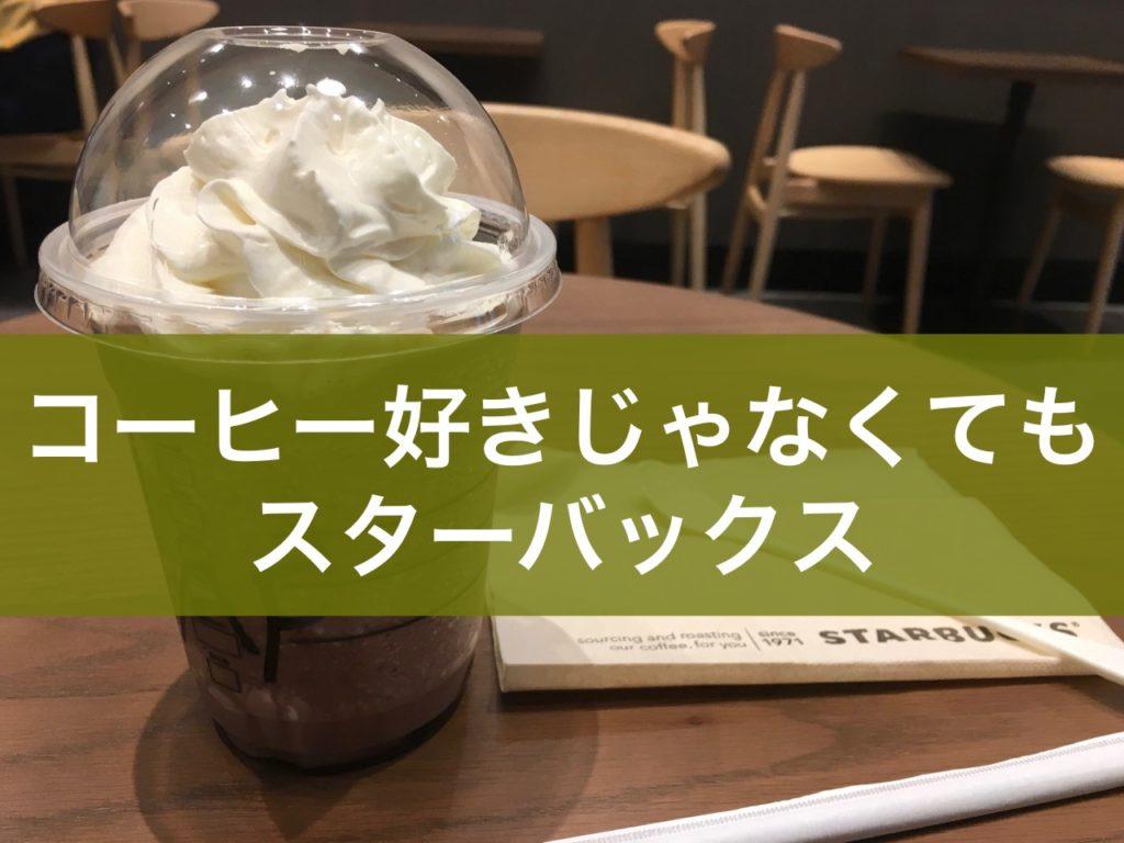 コーヒー嫌いでもスターバックス