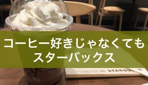 スターバックス、コーヒー嫌いの利用法
