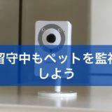 ペット監視カメラ
