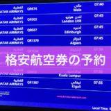 格安航空券
