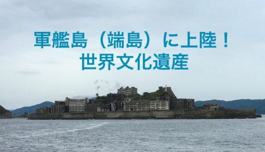 軍艦島の迫力!行っておきたい世界文化遺産
