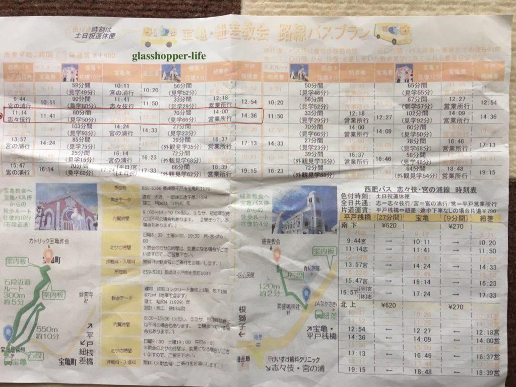 平戸教会バスプラン