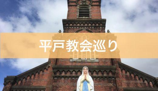 平戸教会巡りはこれで完璧!バスとレンタサイクル