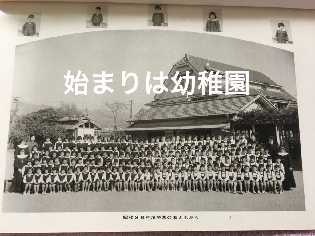聖園幼稚園(高知)