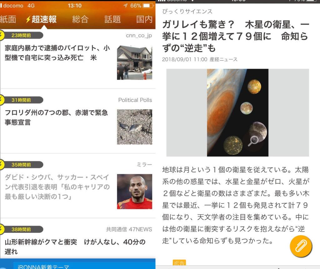 産経新聞速報