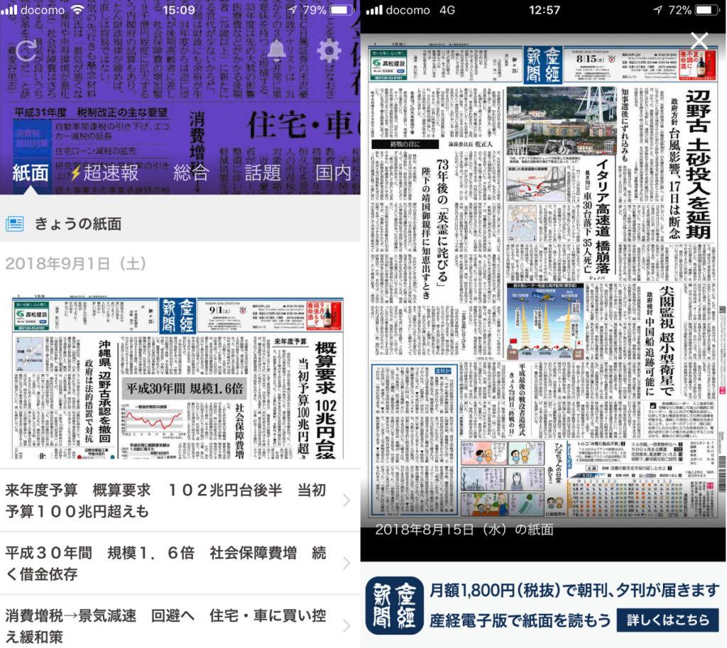 産経新聞をアプリで読む