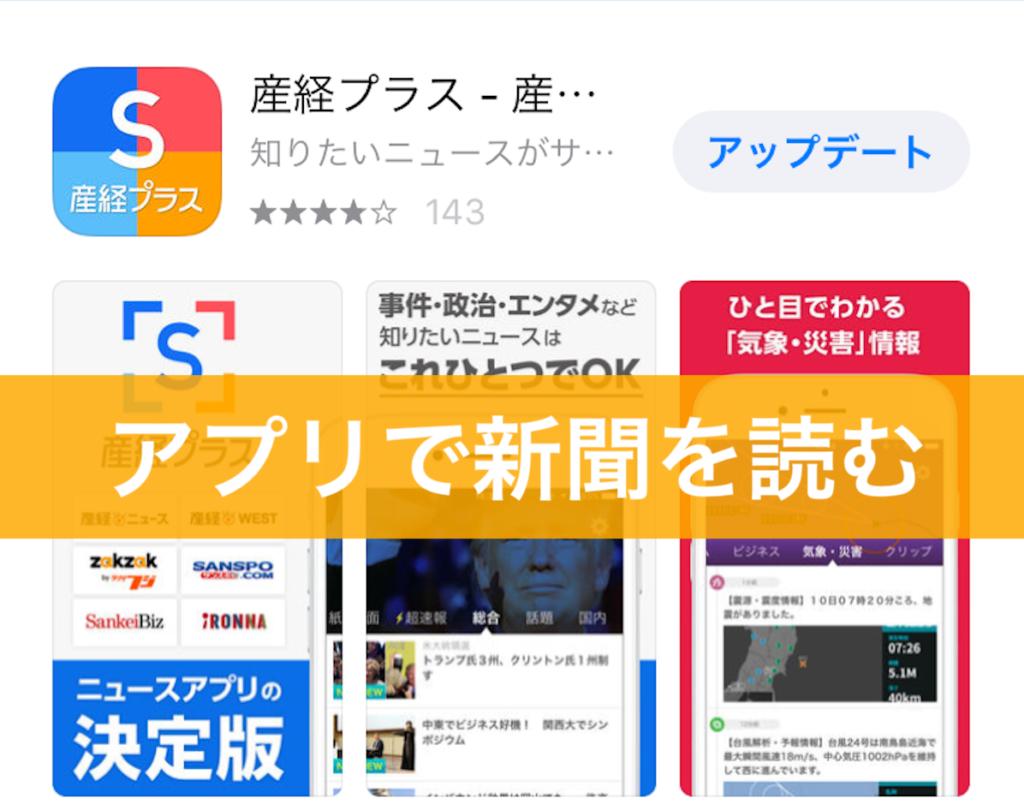 新聞アプリ