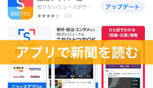 新聞をアプリに代えて節約しよう!