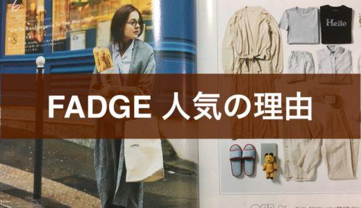 20代のファッション雑誌 FUDGE 、個性派に人気