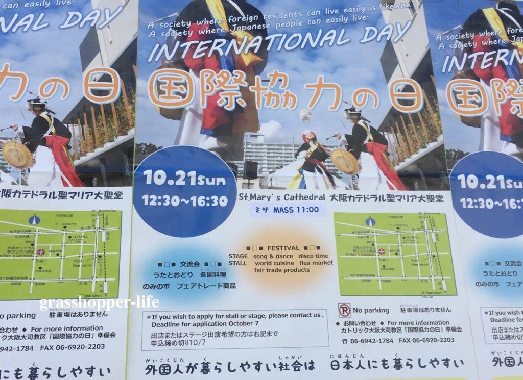 国際協力の日