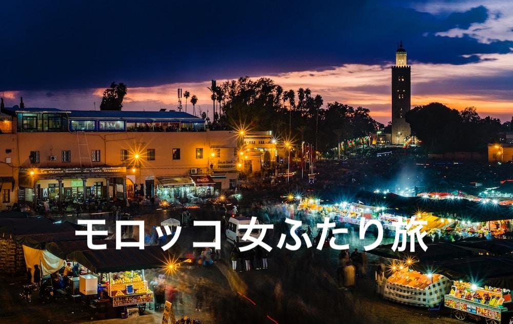 モロッコ旅行