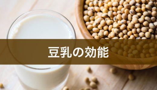 豆乳、うれしい効果で女性に人気