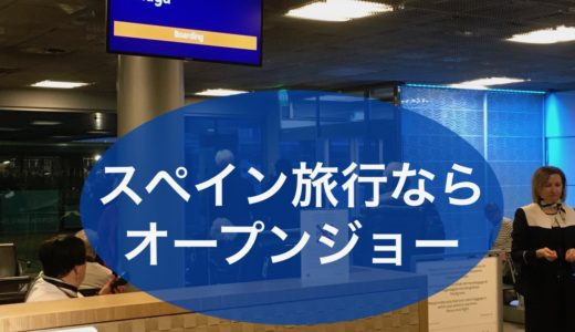 スペイン旅行、航空券はオープンジョーで予約するのがお勧め