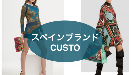 スペインに行くなら日本未上陸の CUSTO でお買い物しよう