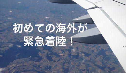 初めての海外ツアー、帰国便は緊急着陸のトラブル