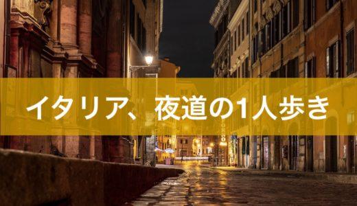 イタリア旅行、深夜の1人歩きは危険の連続