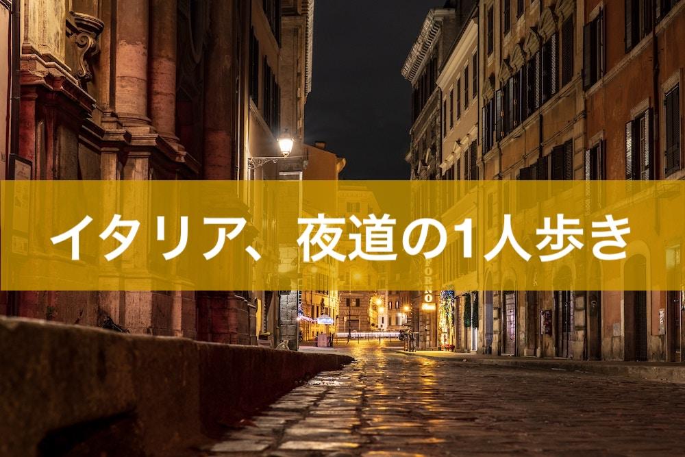 イタリアの夜道