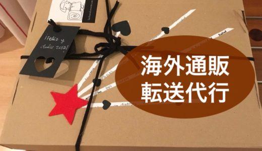 海外通販の味方、 日本からは買えないショッピングや転送を代行サービスにお任せ