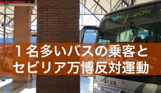 セビリア万博反対紛争に巻き込まれた話とバスの乗客が1名多かった話