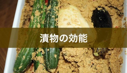 漬物は、野菜からカルシウムを摂取できる効果的な食品