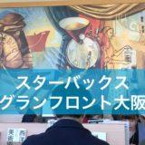 スターバックスグランフロント大阪