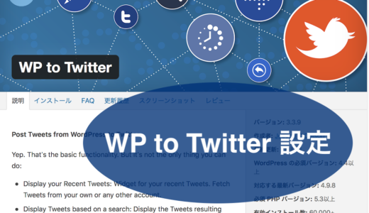 WP to Twitter for WordPress 2018年、設定方法