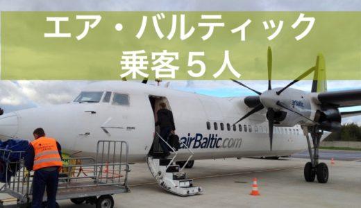エア・バルティック航空、たったの5人の乗客の座席(バルト三国)