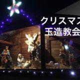 クリスマス2018玉造教会
