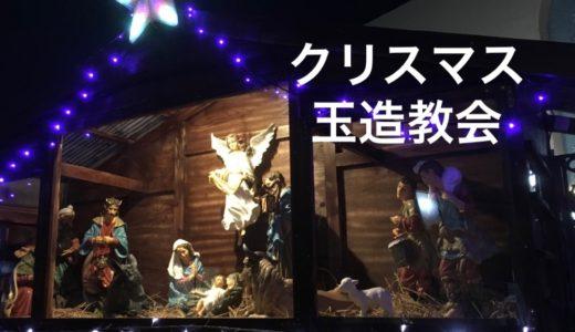 2018クリスマス、大阪大司教区カトリック玉造大聖堂