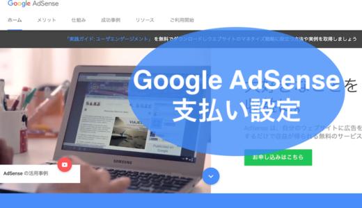 Google AdSense 支払い設定の不安は、これで解決!