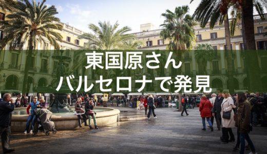バルセロナにいた東国原さん、やってきたのはベンチの集金人
