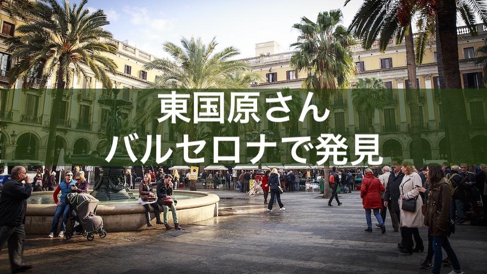 そのまんま東さんバルセロナ