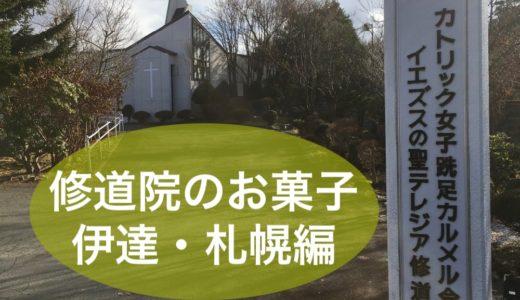 修道院のお菓子を求めて、伊達カルメル会ー札幌教区カトリックセンター