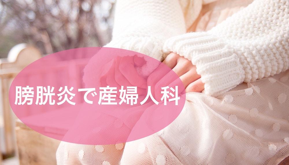 膀胱炎は産婦人科