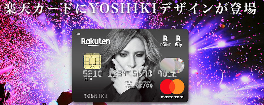 yoshiki カード