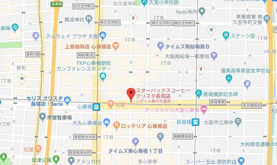 スターバックス長堀地図