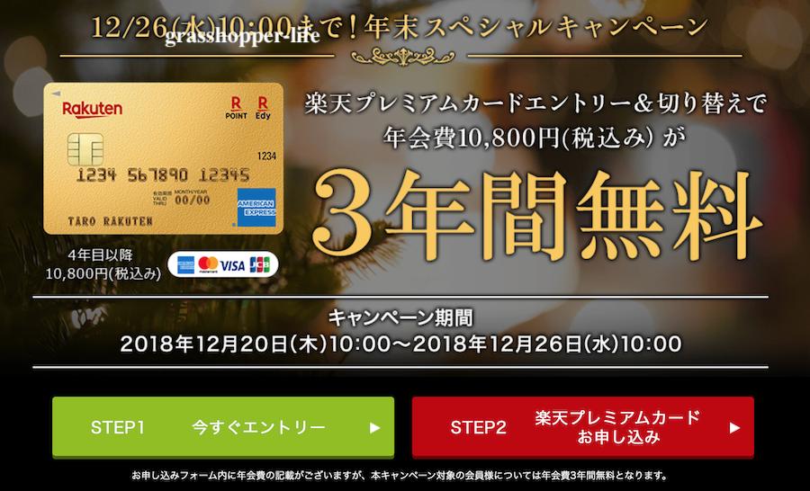 楽天カード切り替えキャンペーン