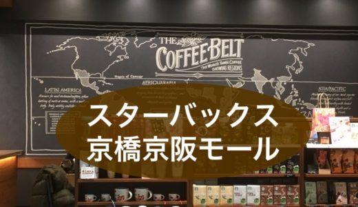 スターバックス京橋京阪モール店 JR 地下鉄 京阪 とアクセスが抜群!