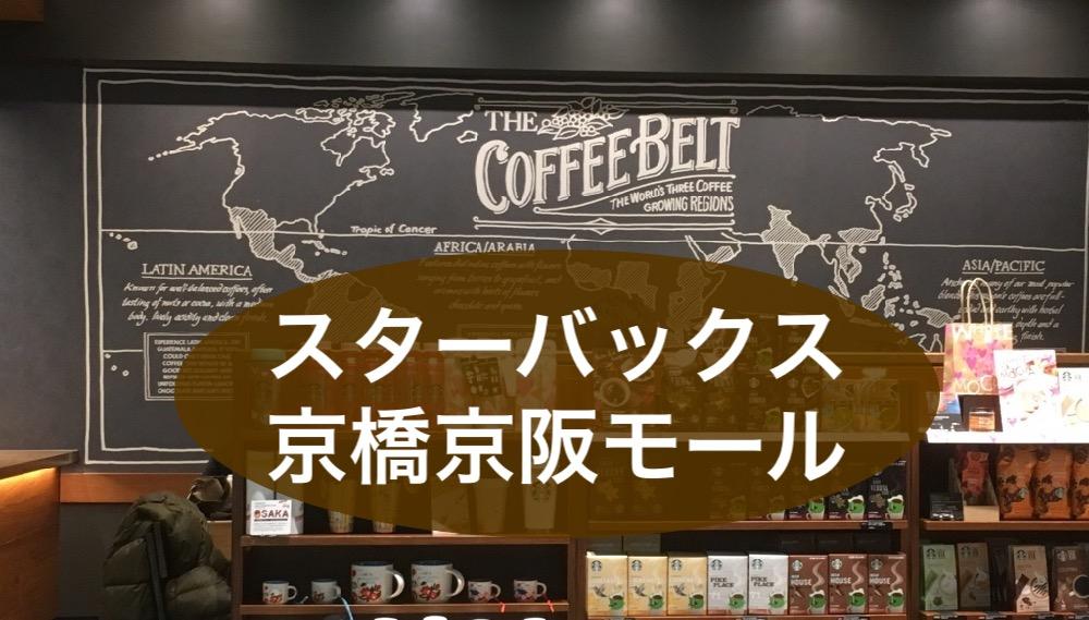 スターバックス京橋京阪5