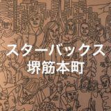 スターバックス堺筋本町