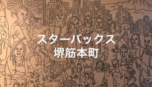 スターバックス堺筋本町店 地下鉄出入口からすぐの便利さ