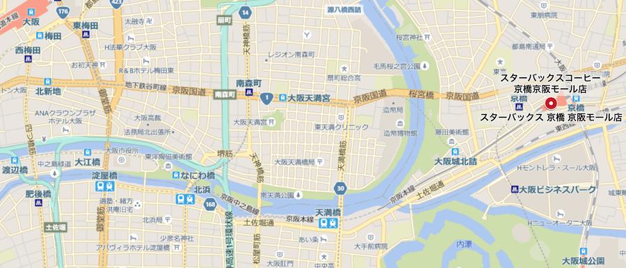 スターバックス京橋京阪モール