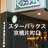 スターバックス京橋片町口