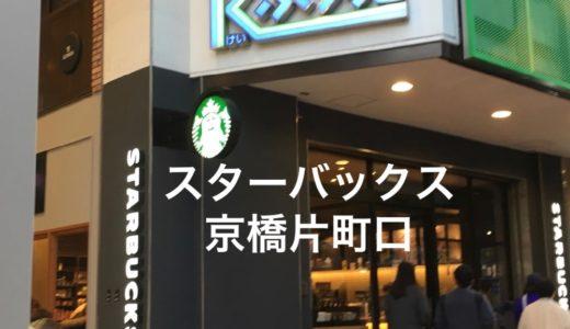 スターバックス京橋駅片町口店 2019年2月オープン